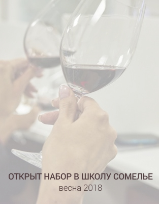 Открыт набор на утренний и вечерний курс школы сомелье!