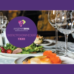 Сертификат дегустация ticket-dinner-new-style5